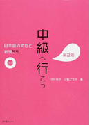 中級へ行こう 日本語の文型と表現55 第2版