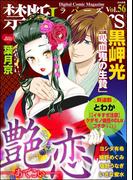 禁断Lovers Vol.056 艶恋