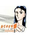 結婚ミステリー あでやかな棘 Episode4(2)(結婚ミステリー)