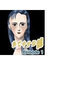 結婚ミステリー あでやかな棘 Episode1(1)(結婚ミステリー)