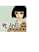結婚ミステリー 死人花(1)(結婚ミステリー)