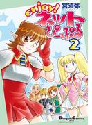 電撃4コマ コレクション enjoy!ネットぴーぷる(2)(電撃コミックスEX)