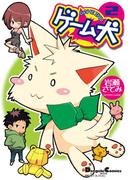 電撃4コマ コレクション ゲーム犬(2)(電撃コミックスEX)