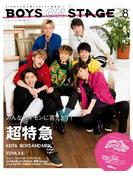 別冊CD&DLでーた BOYS ON STAGE vol.8(エンターブレインムック)