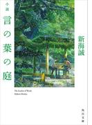 【期間限定50%OFF】小説 言の葉の庭
