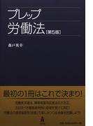 プレップ労働法 第5版