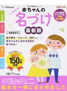 赤ちゃんのしあわせ名づけ 音や響き・イメージ・漢字から赤ちゃんのしあわせ名前が見つかる! 最新版