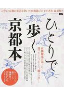ひとりで歩く京都本 2016 ひとり×京都に重点を置いた京都遊びの手引書、最新版!!