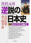 逆説の日本史 19 幕末年代史編 2 井伊直弼と尊皇攘夷の謎
