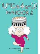びじゅチューン!DVD BOOK 2