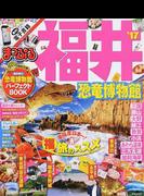 福井 恐竜博物館 '17