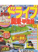 ドライブ関東・甲信越ベスト '17