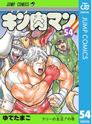 キン肉マン 54(ジャンプコミックスDIGITAL)