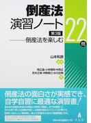 倒産法演習ノート 倒産法を楽しむ22問 第3版