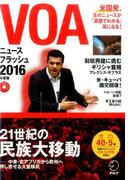 VOAニュースフラッシュ 2016年度版 CD付