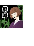 【全1-2セット】結婚ミステリー 華噂(結婚ミステリー)