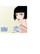 【全1-3セット】結婚ミステリー 幽恋(結婚ミステリー)