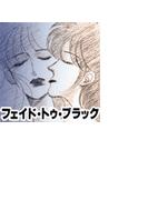 【全1-3セット】結婚ミステリー フェイド・トゥ・ブラック(結婚ミステリー)