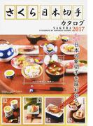 さくら日本切手カタログ 2017年版