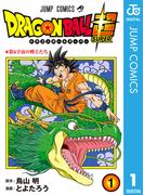 ドラゴンボール超 1(ジャンプコミックスDIGITAL)
