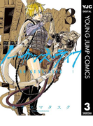 ノー・ガンズ・ライフ 3(ヤングジャンプコミックスDIGITAL)
