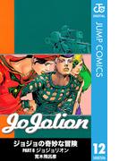 ジョジョの奇妙な冒険 第8部 モノクロ版 12(ジャンプコミックスDIGITAL)