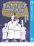 とんかつDJアゲ太郎 6(ジャンプコミックスDIGITAL)