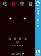 暗殺教室 19(ジャンプコミックスDIGITAL)