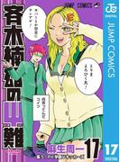 斉木楠雄のΨ難 17(ジャンプコミックスDIGITAL)