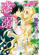 惑溺~王子様と恋の駆け引き~【epub用】(乙女ドルチェ・コミックス)