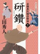 表御番医師診療禄7 研鑽(角川文庫)