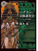 バチカン奇跡調査官 ソロモンの末裔(角川ホラー文庫)