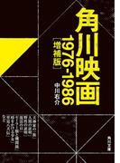 角川映画 1976-1986[増補版](角川文庫)