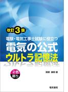 電験・電気工事士試験にも役立つ 電気の公式ウルトラ記憶法 改訂3版
