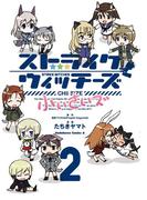 ストライクウィッチーズ 小ぃさいズ(2)(角川コミックス・エース)