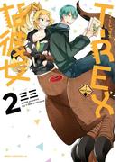 T-REXな彼女 2(MFC ジーンピクシブシリーズ)