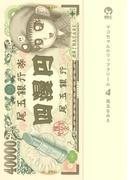 マコちゃんのリップクリーム(4)