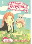 マコちゃんのリップクリーム(7)