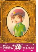 マコちゃんのリップクリーム(10)