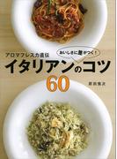アロマフレスカ直伝 おいしさに差がつく! イタリアンのコツ60(講談社のお料理BOOK)