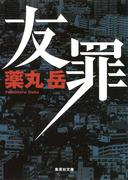 友罪(集英社文庫)