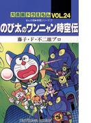 大長編ドラえもん24 のび太のワンニャン時空伝(てんとう虫コミックス)