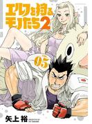 エルフを狩るモノたち2(5)(メテオコミックス)