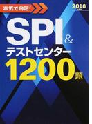 本気で内定!SPI&テストセンター1200題 2018年度版