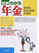 図解わかる年金 国民年金 厚生年金保険 共済組合 2016−2017年版