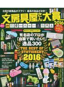 文房具屋さん大賞 注目の新商品がズラリ!最高の逸品が決定! 2016