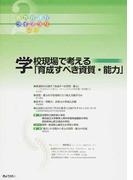 新教育課程ライブラリ Vol.2 学校現場で考える「育成すべき資質・能力」