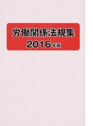 労働関係法規集 2016年版