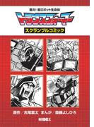 戦え!超ロボット生命体トランスフォーマー スクランブルコミック(ヒーローXコミックス)