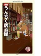 漫画・うんちく居酒屋(メディアファクトリー新書)